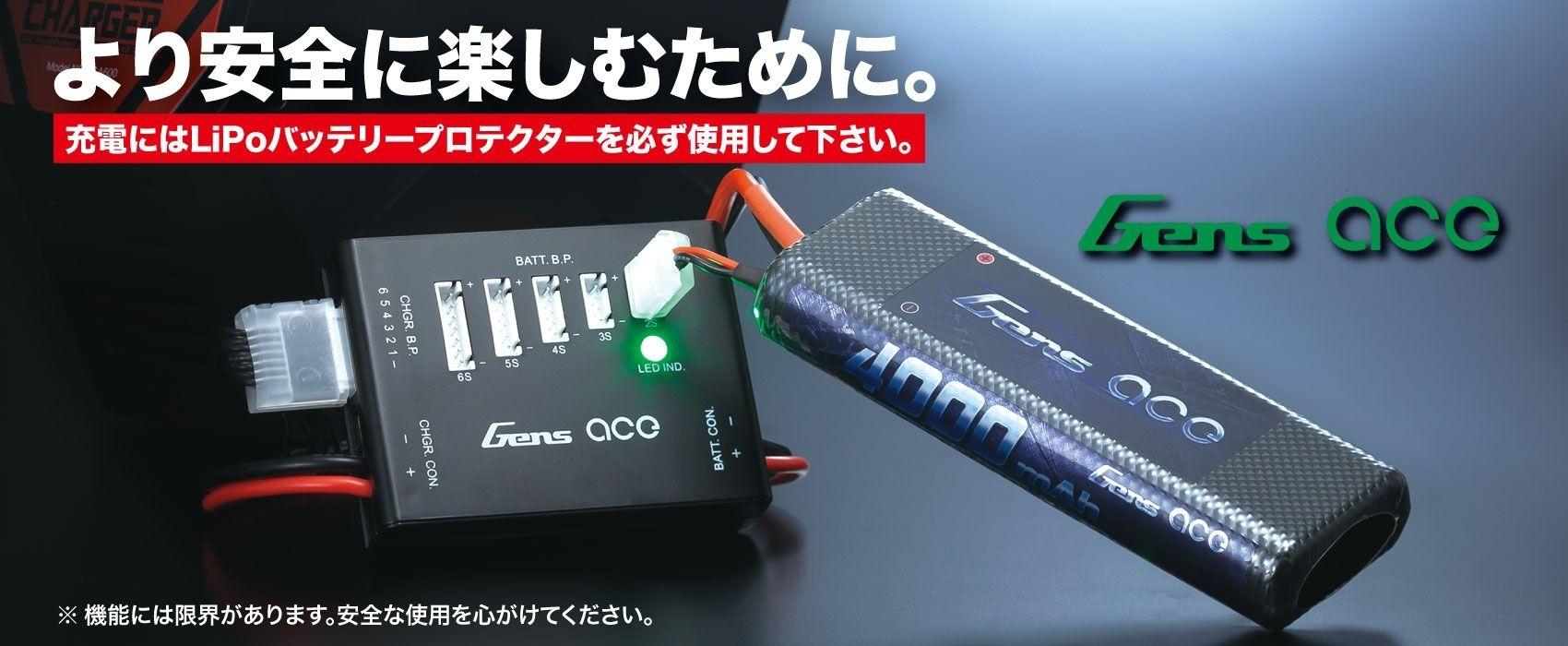 Gens ace LiPoバッテリー