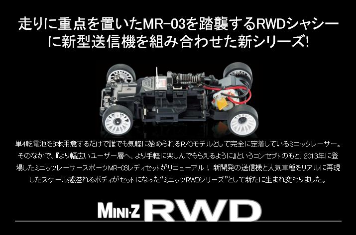 MINI-Z RWD