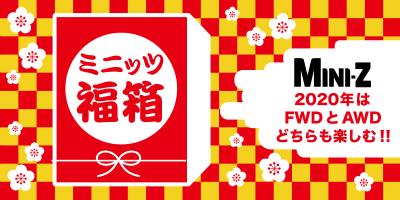 【完売】ミニッツFWDレディセット + AWDオートスケール + コンバージョンパーツ福箱 FUK-MA03FASC
