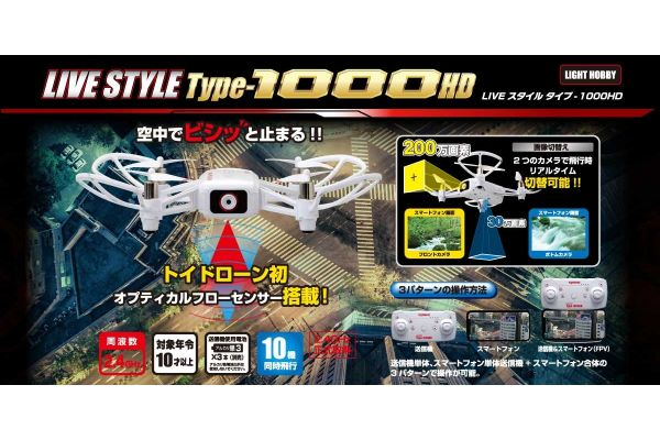 LIVE STYLE Type-1000HD TS051