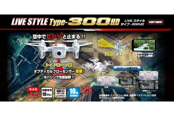 LIVE STYLE Type-300HD TS050