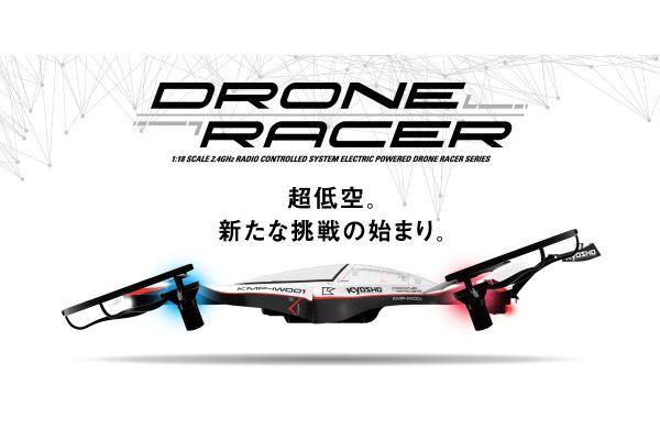 ドローンレーサー DRONE RACER G-ZERO (ジーゼロ) ダイナミックホワイト レディセット 20571W   ※京商オンラインショップだけの限定特価で販売中。通常価格:税別¥26,000 (毎週5台限定)