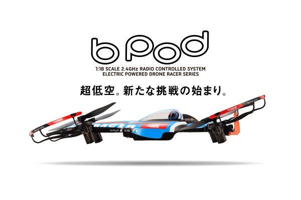 ドローンレーサー DRONE RACER b-pod (ビーポッド) エレクトリックブルー レディセット 20573BL  ※京商オンラインショップだけの限定特価で販売中。通常価格:税別¥26,000 (毎週5台限定)