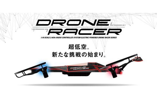 ドローンレーサー DRONE RACER ZEPHYR (ゼファー) フォースブラック レディセット 20572BK