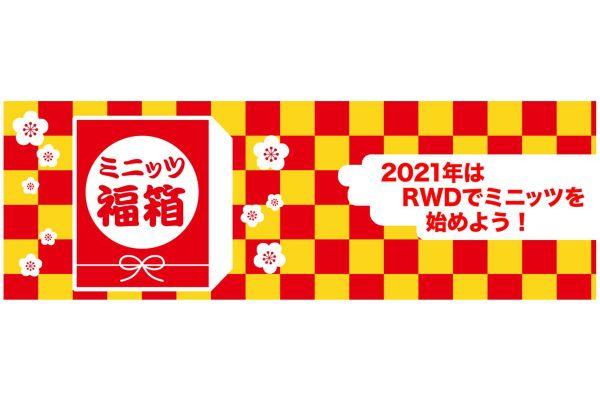 ミニッツRWD(N-RM)+オートスケール+マルチオフセットホイール福箱 FUK-MR03NRM【完売致しました。】