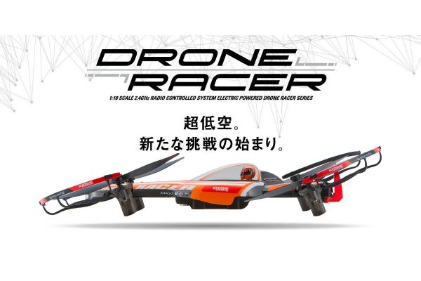 DRONE RACER b-pod Mirage Orange Readyset RTF 20573OR