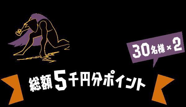 パーツキャンペーン C賞