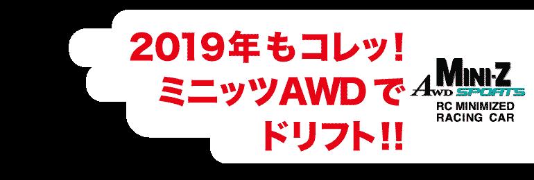 ミニッツ福箱2019ロゴ