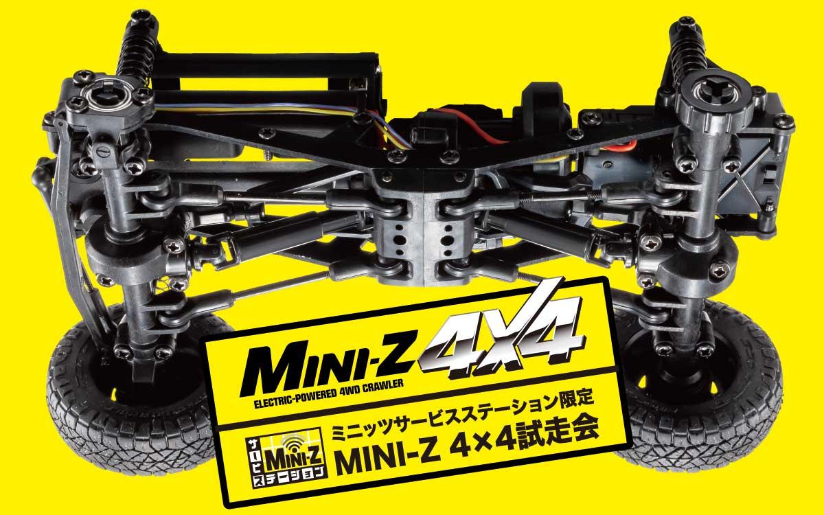ミニッツ 4x4
