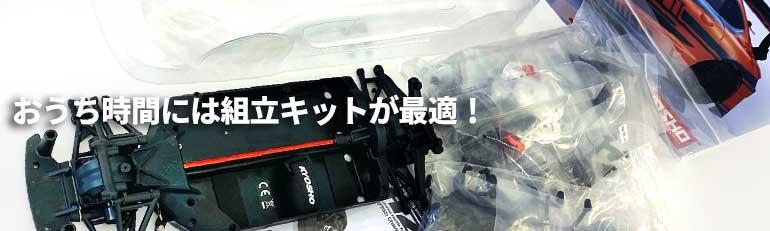 京商 ラジコン ブログ