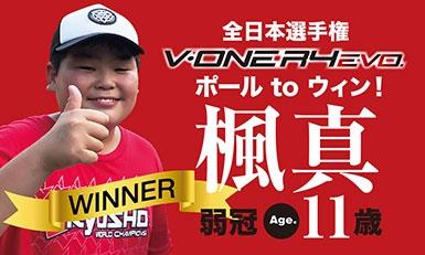 全日本選手権優勝バナー